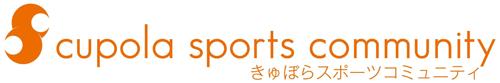 きゅぽらスポーツコミュニティ/川口スポーツレクリエーションコミュニティ