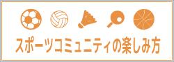 side_sports