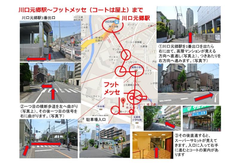 フットメッセ川口元郷案内図