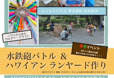leaflet_map2